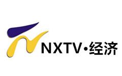 宁夏经济频道