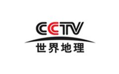 CCTV世界地理