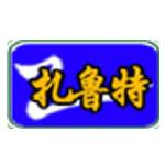 扎鲁特旗电视台