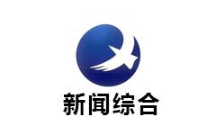 西青新闻综合频道