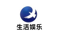 西青生活娱乐频道