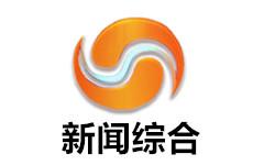 旬阳新闻综合频道