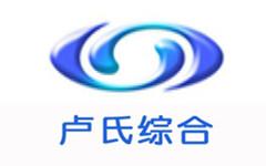 卢氏综合频道