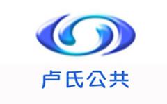 卢氏公共频道