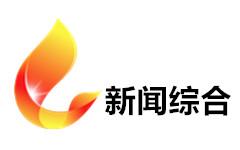 贵港新闻综合