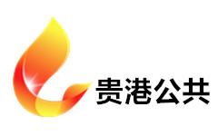 贵港公共频道