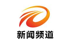泗县新闻综合频道