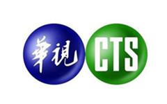 華視CTS