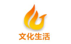 凤台文化生活频道