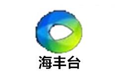 海丰电视台