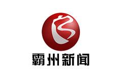 霸州新闻频道