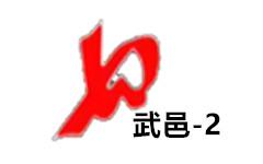 武邑电视台二套
