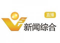 双鸭山新闻综合频道